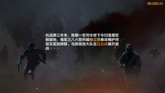 《亮剑》正版授权官方手游11月21日开测!