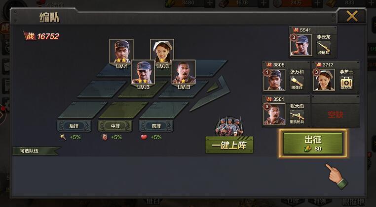 49 亮剑手游新手任务攻略