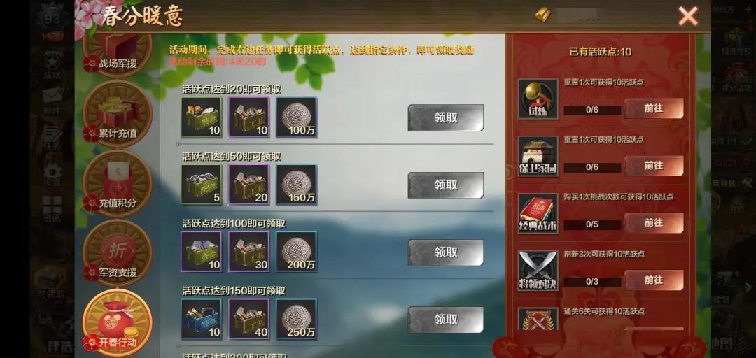 《亮剑》手游春分活动明日开启 限定好礼抢先看!