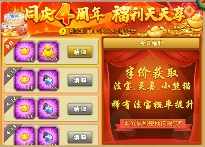 【葫芦娃四周年庆典】抢先看!葫芦娃福利天天享