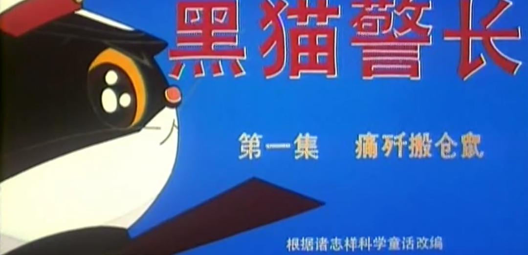 经典塔防手游黑猫警长联盟 四九游戏匠心打造