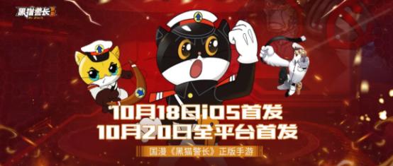 《黑猫警长联盟》10月18日iOS首发、《黑猫警长联盟》10月20日全平台公测
