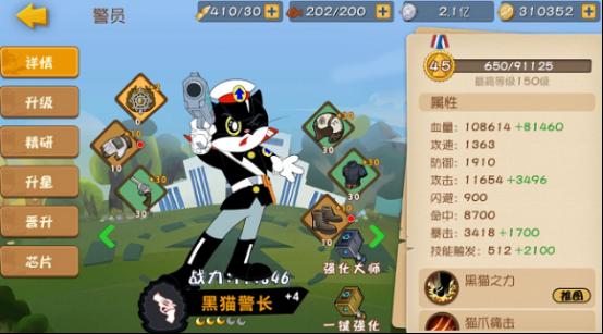 经典IP+塔防玩法 黑猫警长联盟手游官方下载