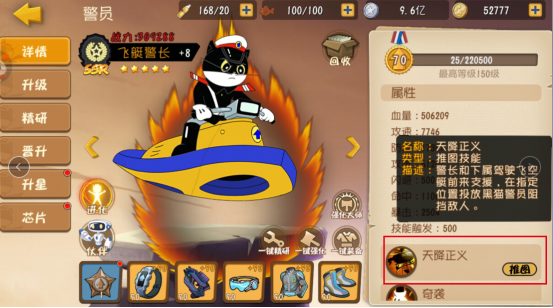 塔防手游《黑猫警长联盟》控图王者 —飞艇警员玩法攻略